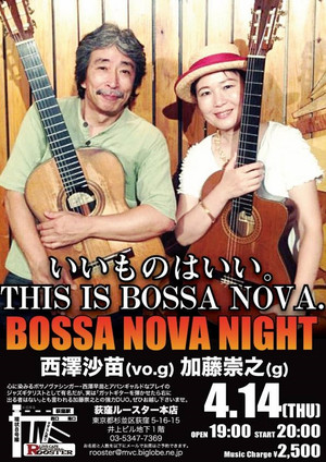 20160414bossa_nova_night_565x800