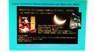 20171017lunar_openmic