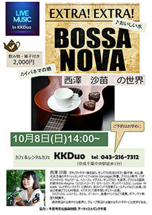 Flyer_20171008_kkduo_s