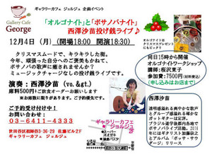 Flyer_20171204_george_s2x